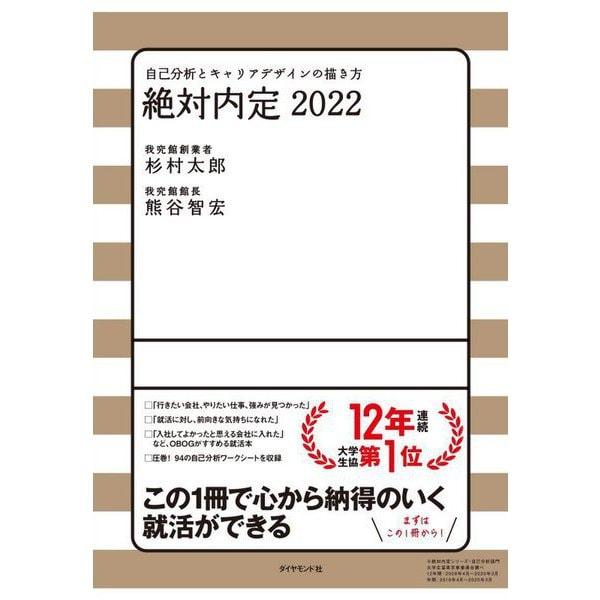 絶対内定2022―自己分析とキャリアデザインの描き方 [単行本]