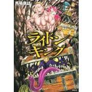 ライドンキング(4)(シリウスKC) [コミック]