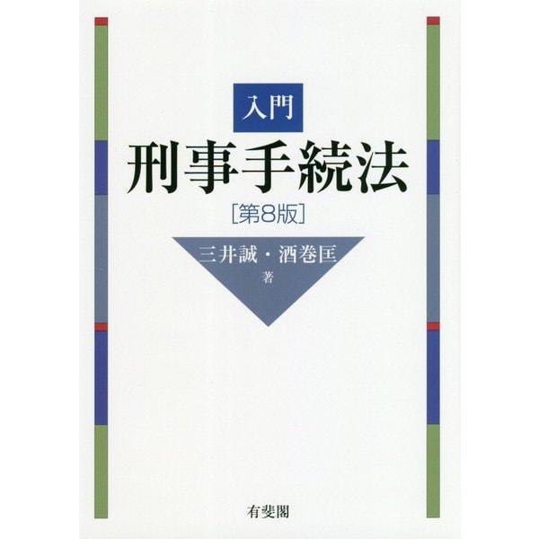 入門刑事手続法 第8版 [単行本]