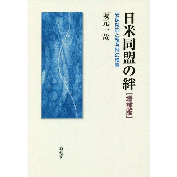 日米同盟の絆―安保条約と相互性の模索 増補版 [単行本]