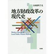 地方財政改革の現代史 [単行本]