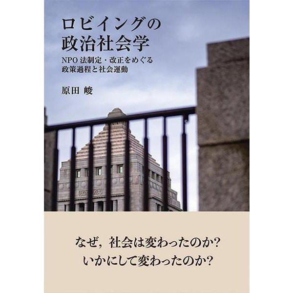 ロビイングの政治社会学―NPO法制定・改正をめぐる政策過程と社会運動 [単行本]