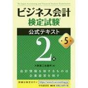 ビジネス会計検定試験公式テキスト 2級 第5版 [単行本]