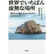 世界でいちばん虚無な場所―旅行に幻滅した人のためのガイドブック [単行本]