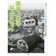 渋谷上空のロープウェイ―幻の「ひばり号」と「屋上遊園地」の知られざる歴史 [単行本]