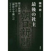 最後の社主―朝日新聞が秘封した「御影の令嬢」へのレクイエム [単行本]