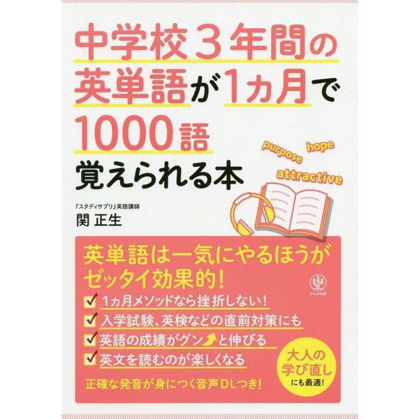 中学校3年間の英単語が1ヵ月で1000語覚えられる本 [単行本]