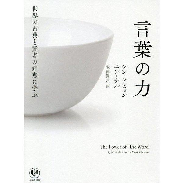 世界の古典と賢者の知恵に学ぶ言葉の力 [単行本]