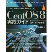 CentOS8実践ガイド システム管理編 [単行本]