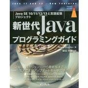 新世代Javaプログラミングガイド―Java SE 10/11/12/13と言語拡張プロジェクト [単行本]