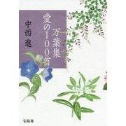 万葉集 愛の歌100首 [単行本]