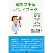 解剖学実習ハンドブック [図鑑]