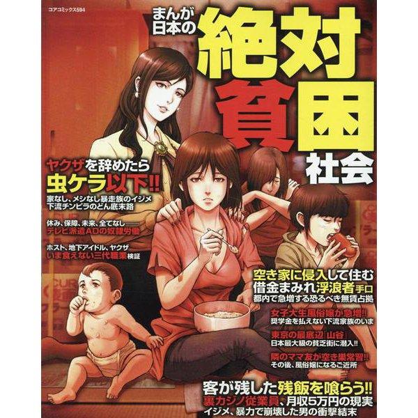 まんが日本の絶対貧困社会(コアコミックス 594) [コミック]