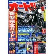 オートバイ 2020年 05月号 [雑誌]