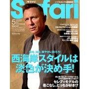 Safari(サファリ) 2020年 05月号 [雑誌]