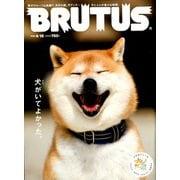BRUTUS (ブルータス) 2020年 4/15号 [雑誌]
