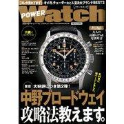 POWER Watch (パワーウォッチ) 2020年 05月号 [雑誌]