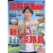 淡路島Walker2020-21 ウォーカームック<32>(ウォーカームック) [ムックその他]