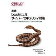 実践 bashによるサイバーセキュリティ対策-セキュリティ技術者のためのシェルスクリプト活用術 [単行本]