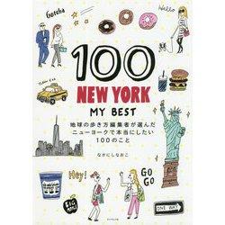 100 NEW YORK - MY BEST-地球の歩き方編集者が選んだニューヨークで本当にしたい100のこと [単行本]