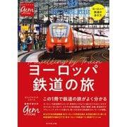 ヨーロッパ鉄道の旅-はじめてでもよく分かる [単行本]