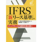 IFRS「新リース基準」の実務 [単行本]