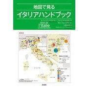 地図で見るイタリアハンドブック [単行本]