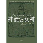 ジョーゼフ・キャンベルの神話と女神 [単行本]