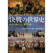 ヴィジュアル版「決戦」の世界史〈普及版〉-歴史を動かした50の戦い [単行本]