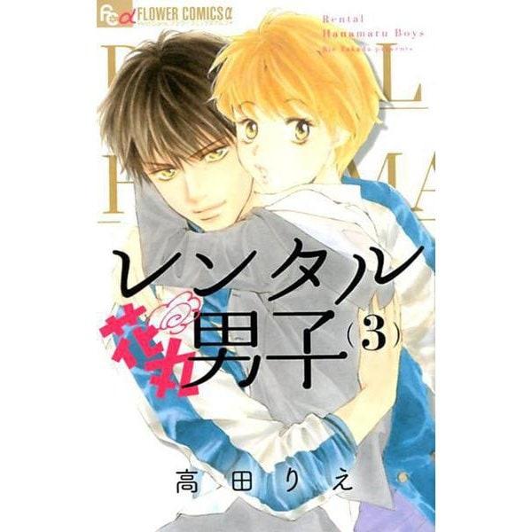 レンタル花丸男子<3>(フラワーコミックス α) [コミック]