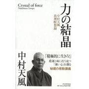 力の結晶―中村天風真理瞑想録 [単行本]
