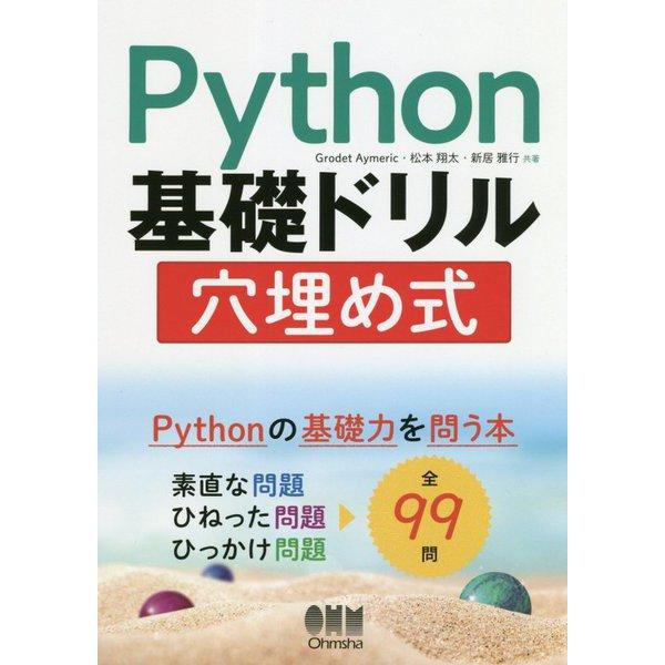 Python基礎ドリル穴埋め式 [単行本]