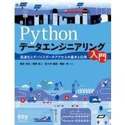 Pythonデータエンジニアリング入門-高速化とデバイスデータアクセスの基本と応用 [単行本]