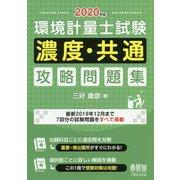 2020年版 環境計量士試験(濃度・共通)攻略問題集 [単行本]
