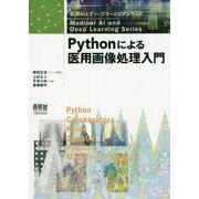 Pythonによる医用画像処理入門(医療AIとディープラーニングシリーズ) [単行本]