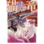 猫と竜 (4)(このマンガがすごい! comics) [単行本]
