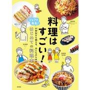 料理はすごい!―シェフが先生!小学生から使える、子どものためのはじめての料理本 [単行本]