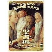 マンガでわかる「西洋絵画」の見かた 聖書編-旧約聖書から新約聖書までストーリー・登場人物がよくわかる [単行本]