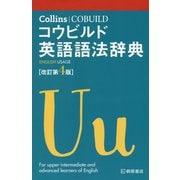 Collins コウビルド英語語法辞典(改訂第4版) [事典辞典]
