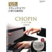 3年後、確実にクラシック・ピアノが弾ける練習法 ショパン編 [ムックその他]