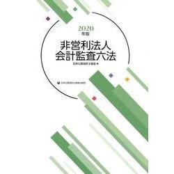 非営利法人会計監査六法 2020年版 [単行本]