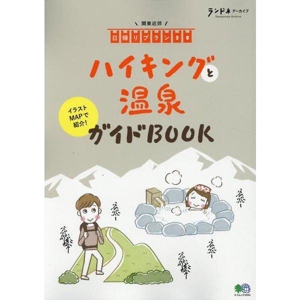 ランドネアーカイブ ハイキングと温泉ガイドBOOK [ムックその他]