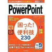 PowerPoint困った!&便利技230-Office365/2019/2016/2013対応(できるポケット) [単行本]