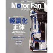 MOTOR FAN illustrated - モーターファンイラストレーテッド - Vol.162 [ムックその他]
