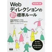Webディレクションの新標準ルール 改訂第2版-現場の効率をアップする最新ワークフローとマネジメント [単行本]