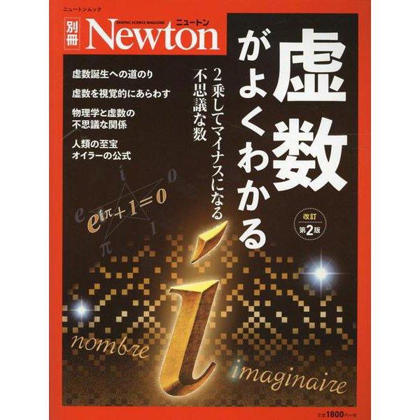 Newton別冊 虚数がよくわかる 改定第2版(Newton別冊-Newton別冊) [ムックその他]