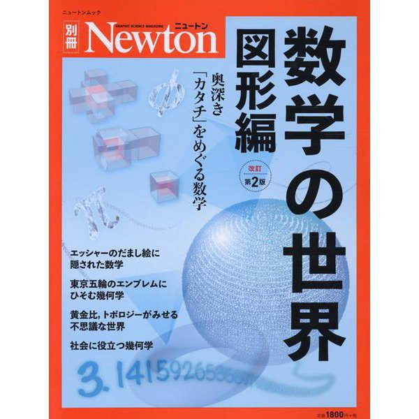 Newton別冊 数学の世界 図形編 改定第2版(Newton別冊-Newton別冊) [ムックその他]