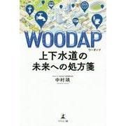WOODAP―上下水道の未来への処方箋 [単行本]