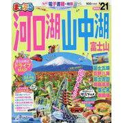 まっぷる 河口湖・山中湖 富士山'21 [ムックその他]