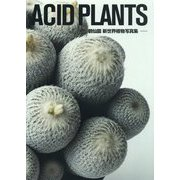 ACID PLANTS-鶴仙園新世界植物写真集 [単行本]